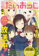 コミック電撃だいおうじ vol.69 2019年 07月号 [雑誌]