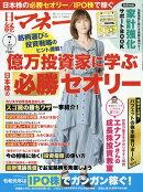日経マネー 2019年 07月号 [雑誌]