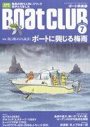 Boat CLUB (ボートクラブ) 2019年 07月号 [雑誌]