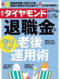 週刊ダイヤモンド 2019年 7/27号[雑誌] (退職金と「守りの! ! 」老後運用 術)