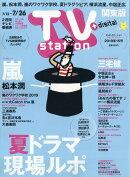 TV station (テレビステーション) 関東版 2019年 7/13号 [雑誌]