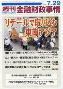 週刊 金融財政事情 2019年 7/29号 [雑誌]