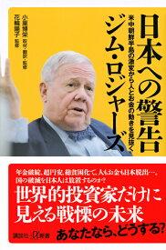 日本への警告 米中朝鮮半島の激変から人とお金の動きを見抜く (講談社+α新書) [ ジム・ロジャーズ ]