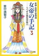 女帝の手記(3)