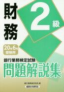 銀行業務検定試験財務2級問題解説集(2020年6月受験用)