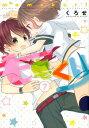 ももくり(7) kurihara with momotsuki b (アース・スターコミックス) [ くろせ ]