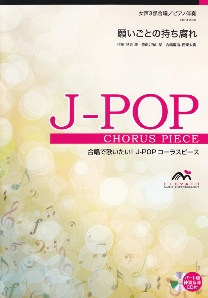 EMF3-0036 合唱J-POP 女声3部合唱/ピアノ伴奏 願いごとの持ち腐れ(AKB48)