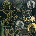 仏像 心を癒す大人のスクラッチアート ([バラエティ])