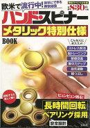 【バーゲン本】ハンド・スピナーメタリック特別仕様BOOK