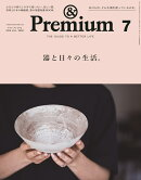 & Premium (アンド プレミアム) 2019年 07月号 [雑誌]