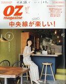 OZ magazine (オズマガジン) 2019年 07月号 [雑誌]