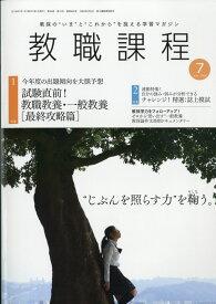 教職課程 2019年 07月号 [雑誌]