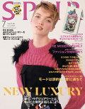 【予約】SPUR2019年7月号 付録:ヒグチユウコ おでかけケース