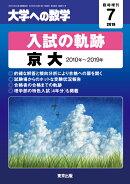 大学への数学増刊 入試の軌跡/京大 2019年 07月号 [雑誌]