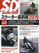 タンデムスタイル増刊 スクーターデイズ 2019年 07月号 [雑誌]