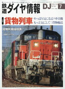 鉄道ダイヤ情報 2019年 07月号 [雑誌]
