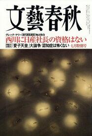 文藝春秋 2019年 07月号 [雑誌]
