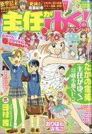 主任がゆく!スペシャル vol.135 2019年 07月号 [雑誌]