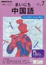 NHK ラジオ まいにち中国語 2019年 07月号 [雑誌]
