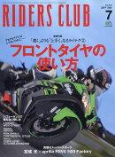 RIDERS CLUB (ライダース クラブ) 2019年 07月号 [雑誌]