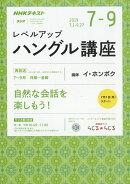 NHK ラジオ レベルアップハングル講座 2019年 07月号 [雑誌]