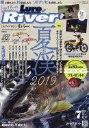 Lure magazine River (ルアーマガジン リバー) vol.50 2019年 07月号 [雑誌]