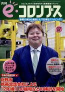 e・コロンブス 2019年 07月号 [雑誌]