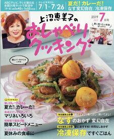 上沼恵美子のおしゃべりクッキング 2019年 07月号 [雑誌]