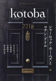 kotoba (コトバ) 2019年 07月号 [雑誌]