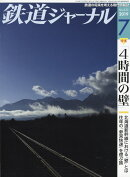 鉄道ジャーナル 2019年 07月号 [雑誌]
