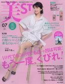 美ST (ビスト) 増刊 2019年 07月号 [雑誌]