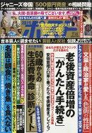 週刊ポスト 2019年 7/12号 [雑誌]
