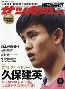 サッカーダイジェスト 2019年 7/11号 [雑誌]