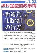 週刊 金融財政事情 2019年 7/22号 [雑誌]