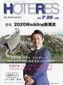 週刊 HOTERES (ホテレス) 2019年 7/26号 [雑誌]