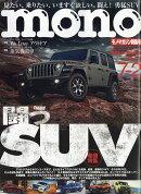 mono (モノ) マガジン 2019年 7/2号 [雑誌]