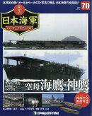 週刊 栄光の日本海軍パーフェクトファイル 2019年 7/30号 [雑誌]