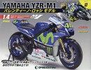 週刊 YAMAHA YZR-1 バレンティーノ・ロッシ モデル 2019年 7/2号 [雑誌]