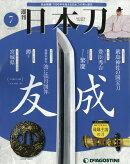 週刊 「日本刀」 2019年 7/30号 [雑誌]