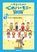 小学生のための心のハーモニーベスト!(9)