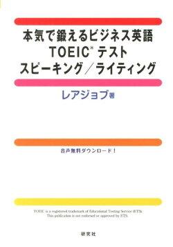本気で鍛えるビジネス英語TOEICテストスピーキング/ライティング