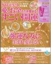 sweet占いBOOK特別編集愛もお金も引き寄せる!すごい開運BOOK ([バラエティ])