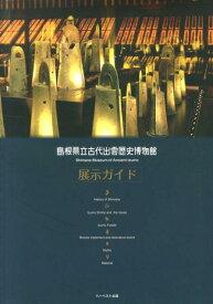 島根県立古代出雲歴史博物館展示ガイド改訂版