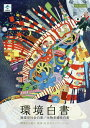 環境白書/循環型社会白書/生物多様性白書(平成29年版) 環境から拓く、経済・社会のイノベーション [ 環境省総合環境政策局 ]