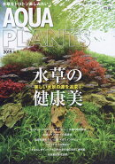 AQUA PLANTS (アクアプランツ) No.16 2019年 07月号 [雑誌]