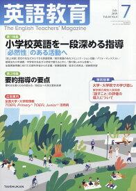 英語教育 2019年 07月号 [雑誌]