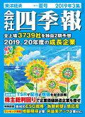 会社四季報 2019年 3集・夏号 [雑誌]