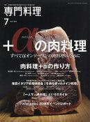 月刊 専門料理 2019年 07月号 [雑誌]