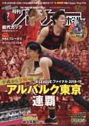 月刊 バスケットボール 2019年 07月号 [雑誌]