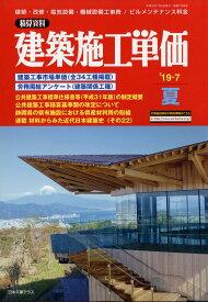 建築施工単価 2019年 07月号 [雑誌]
